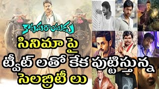 Tollywood celebrities special tweets about katamarayudu movie|Pawan Kalyan|pspk