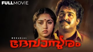 Devasuram   Superhit mohanlal movie   Mohanlal   Revathi   Innocent