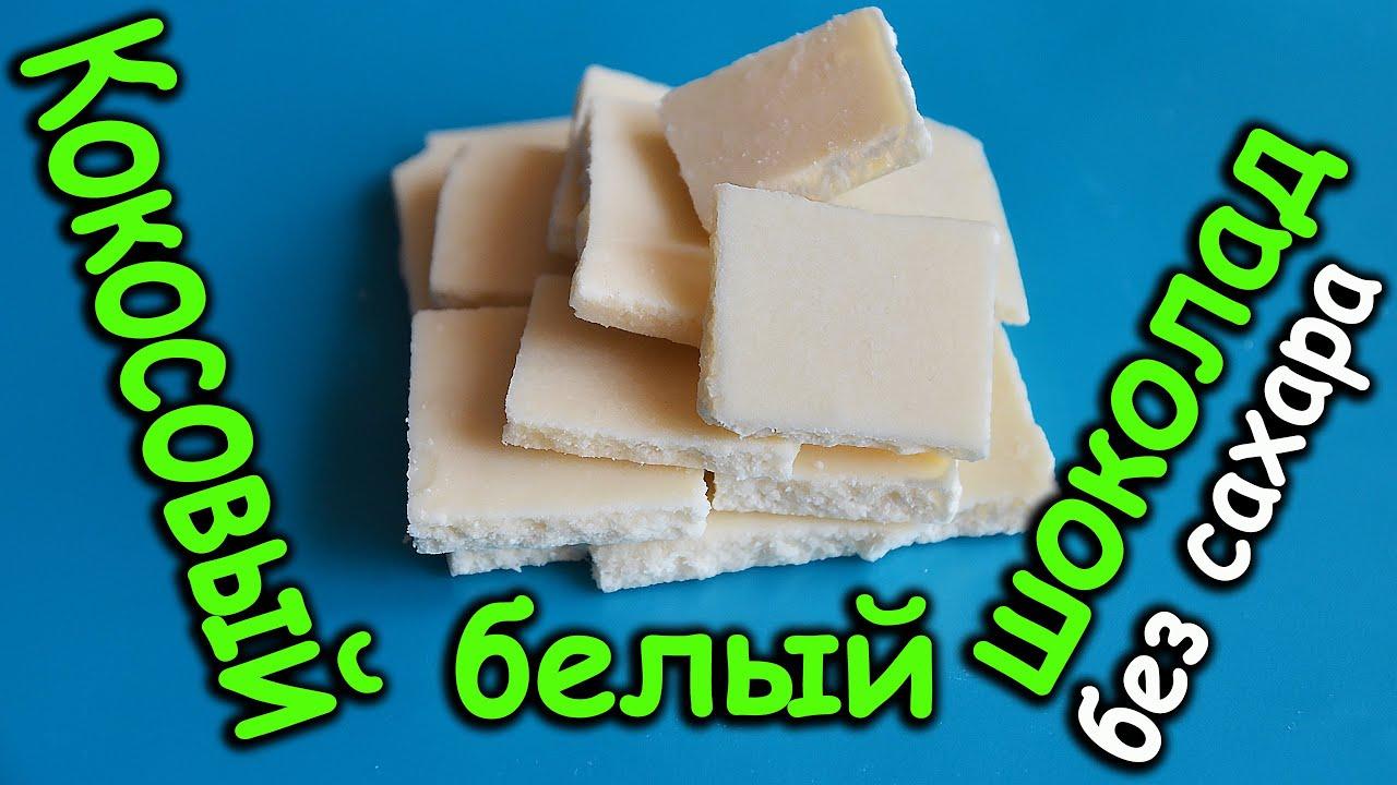 Безуглеводный шоколад своими руками 49