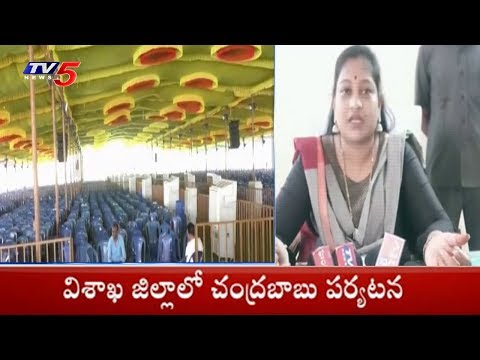 AP CM Chandrababu Naidu To Visit Visakhapatnam Today | TV5 News