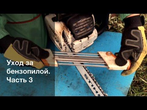 Заточка цепи бензопилы штиль 180 своими руками