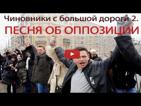 Тайные богатства Путина...или чиновники с большой дороги-2. Песня об оппозиции