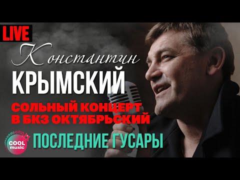 Смотреть клип Константин Крымский - Последние гусары