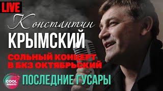 Константин Крымский - Последние гусары