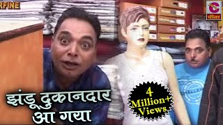 झंडू दुकानदार आ गया    Jhandu Dukandar Aa Gya    Most Funny Video