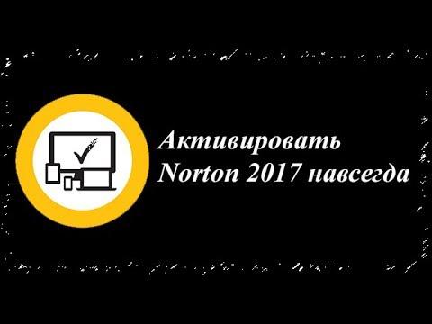 Бессрочная активация антивирусов Norton на Windows 10