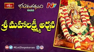 Goddess Mahalakshmi Archana at 11th Day Koti Deepotsavam | NTV