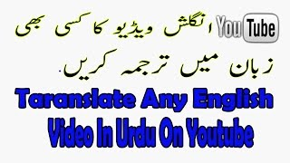 How To Translate Youtube Videos - Subtitle English to Urdu  - Step by Step -