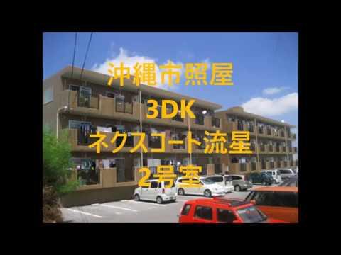沖縄市照屋 3DK 5.2万円 アパート