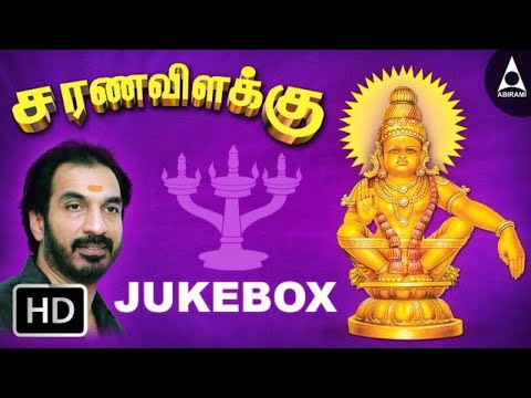 Sarana Vilakku Jukebox- Songs Of Swami Ayyappan- Tamil Devotional Songs video