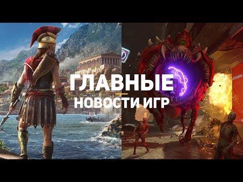 Главные новости игр | GS TIMES [GAMES] 13.08.2018 | AC: Odyssey, DOOM: Eternal, TimeSplitters