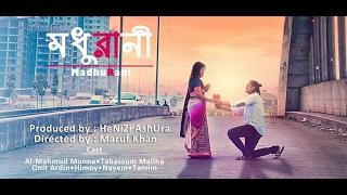 Bangla Valentine's Day natok  2017 MadhuRani Bangla HD sweet love story