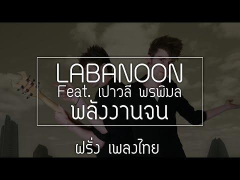 LABANOON Feat. เปาวลี พรพิมล - พลังงานจน Farang Karaoke Cover ฝรั่ง เพลงไทย