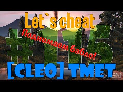 Let`s cheat Advance-rp (GTA SAMP) #115 - ПОДНИМАЕМ БАБЛО НА АДВАНСЕ