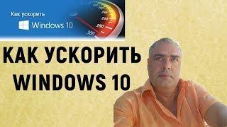 Как ускорить работу Windows 10 Полезный лайфхак! Отключить ненужное  Скорость работы Windows 10