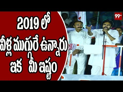 Pawan kalyan Speech On Andhra Pradesh Elections 2019 | Mummidivaram Public Meeting | 99Tv Telugu