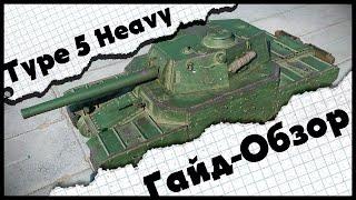 Гайд-обзор Type 5 Heavy. Лучший обзор по танку!