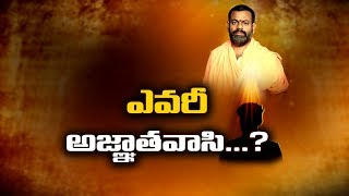 ఎవరీ అజ్ఞాతవాసి | Special Song On Swami Paripoornananda | Viral In Social Media | Bhaarat Today