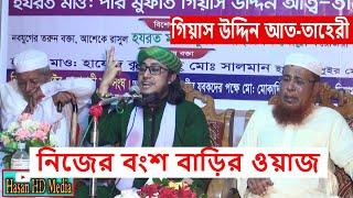 গিয়াস উদ্দিন আত-তাহেরী নিজের বংশ বাড়ির ওয়াজ Gias Uddin At Tahery Own Family House Islamic Lecture