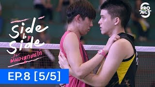 Project S The Series | Side by Side พี่น้องลูกขนไก่ EP.8 [5/5] [Eng Sub]