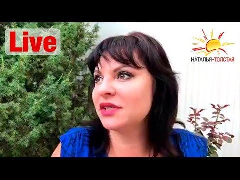 Наталья Толстая - Любим, если полностью проживаем эмоции ❤️