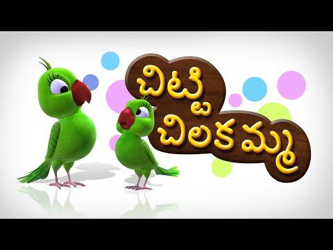 Chitti Chilakamma - Telugu Rhymes For Children video