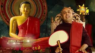 Hiru TV Samaja Sangayana | EP 679 | 2020-09-09
