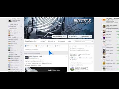 КАК привлекать трафик с Фейсбука На Опционы. Секрет доступен пока всем!