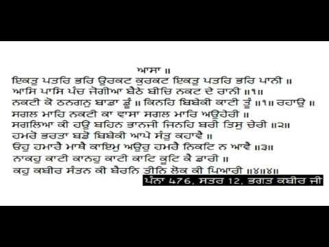Katha Bani Bhagat Kabir Ji -  ਇਕਤੁ ਪਤਰਿ ਭਰਿ  -...