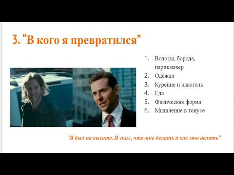 Вебинар №0 Уроки Эдди Морра - by Антасюк Владимир