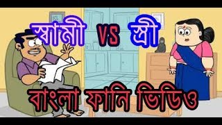 Hus vs Wife। স্বামী vs স্ত্রী।  Part -1 | Bangla Funny dubbing cartoon video 2017
