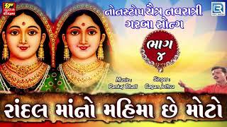 Randal Maa No Mahima Chhe Moto NONSTOP Chaitra Navratri Garba Songs | Part 4 | FULL Audio