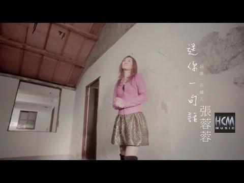 張蓉蓉-送你一句話