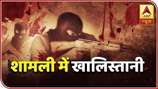 One Pro-Khalistan Terrorist Arrested In Shamli, UP | ABP News