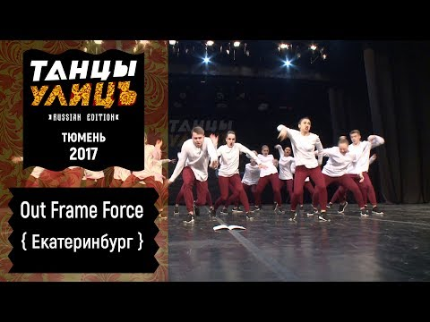 Out of Frame Force  | Street show | UNFORMAT | #танцыулиц2017