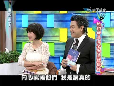 2013.02.28康熙來了完整版 她們都是黃金女主持搭檔