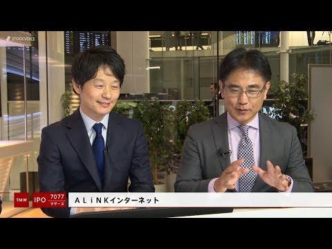 ALiNKインターネット[7077]東証マザーズ IPO