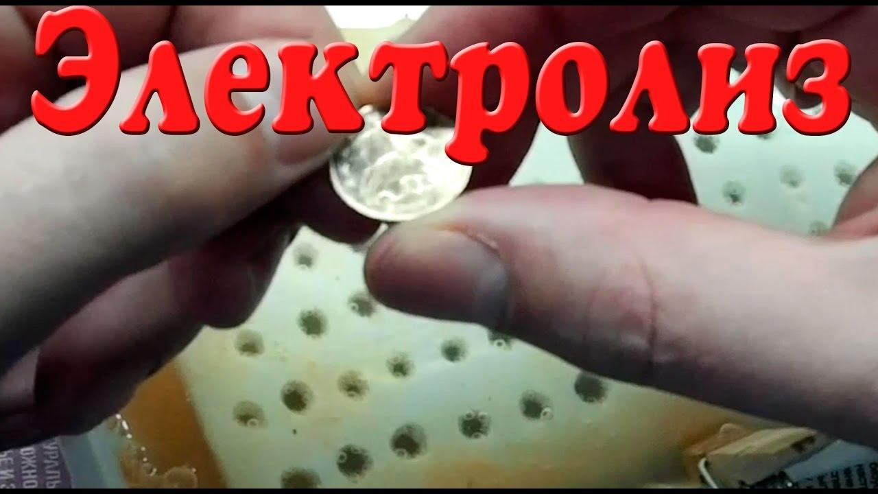 Как сделать электролиз монеты
