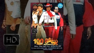 100 Kotlu (2008) || Telugu Full Movie || Baladitya - Saira Banu - Brahmanandam