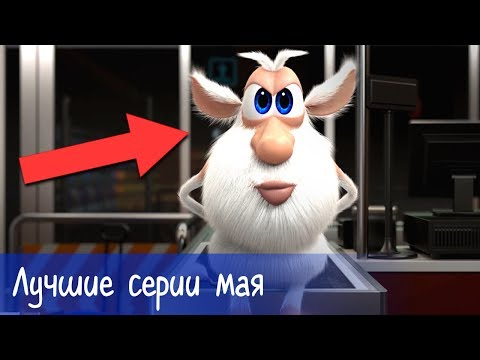 Буба - Лучшие серии мая - Мультфильм для детей