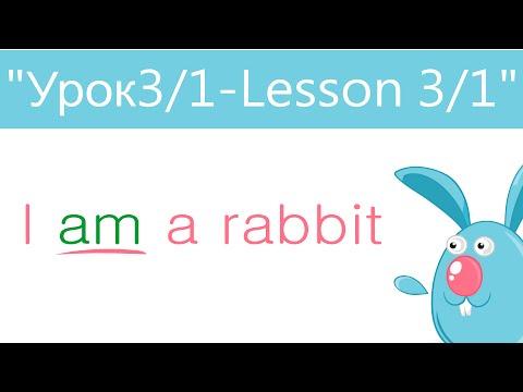 (SRp)Английский для начинающих (Урок 3/1-Lesson 3/1)