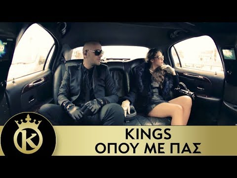 KINGS - Opou Me Pas | Όπου Με Πας | Official Music Video
