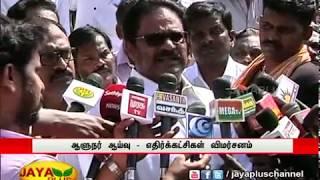 ஆளுநர் ஆய்வு - எதிர்க்கட்சிகள் விமர்சனம் 20 11 2017