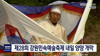 제28회 강원민속예술축제 내일 양양 개막