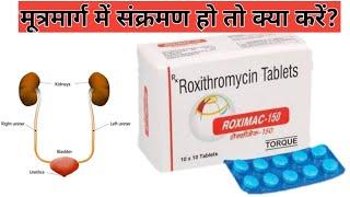 Roximac(Roxithromycin)150 tablet,use of Roxithromycin in hindi||Ep25_13122018,Roxy 150mg,Roxid 150mg