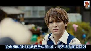 Download 山田涼介《暗殺教室》預告片 (中文字幕) 3Gp Mp4