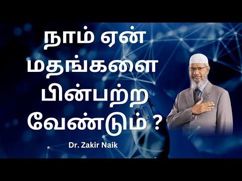 Similarities Between Hinduism And Islam By Dr Zakir Naik In Tamil Part 15.avi video