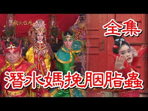台劇-戲說台灣-潛水媽挽胭脂蟲-全集