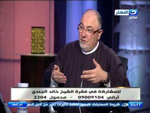 اخر النهار -   لقاء مع الشيخ  خالد الجندي