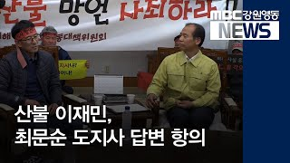 R)산불 2제:이재민 항의방문+국회의원 기자회견